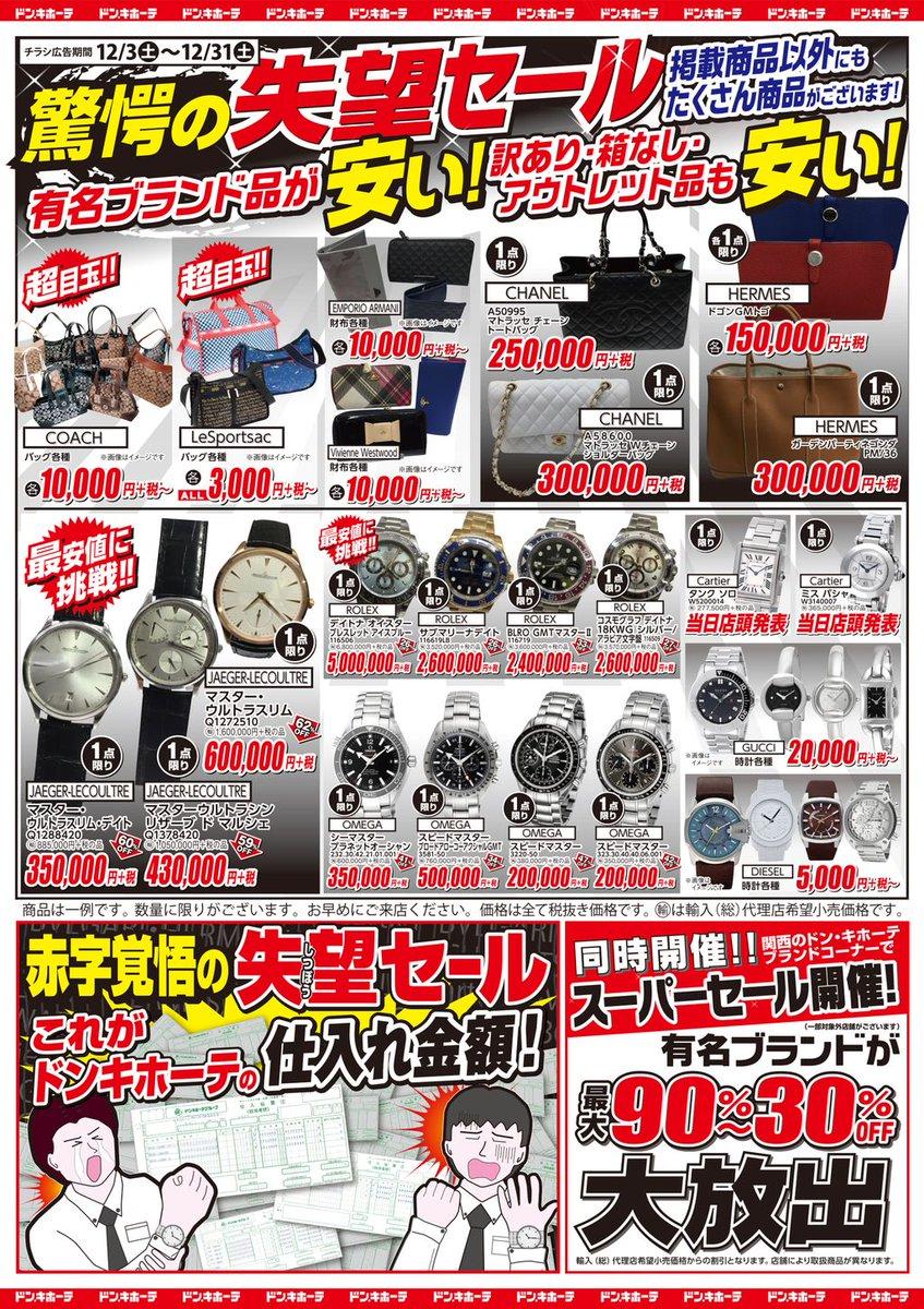 big sale d5181 b7dc5 টুইটারে 驚安の殿堂 ドン・キホーテ: