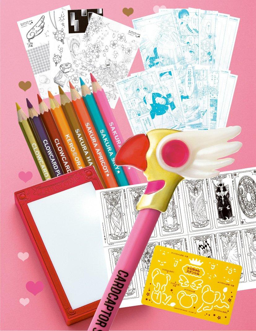 【いよいよ明日発売】さくらカラー満載の水彩色鉛筆や、クロウカード型トレース台 封印の杖型コミックペンなど、豪華7点のアイテムでお届け。