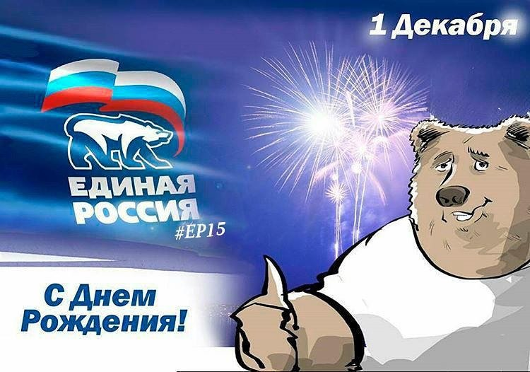 Днем строителя, открытки едины россии