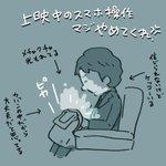 カバンの中でも映画上映中はスマホ弄るのは禁止!光漏れてるから!