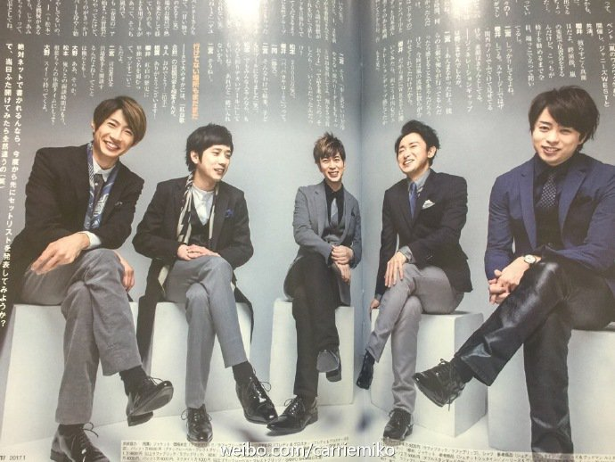 Nikkei Entertainment 嵐 ①