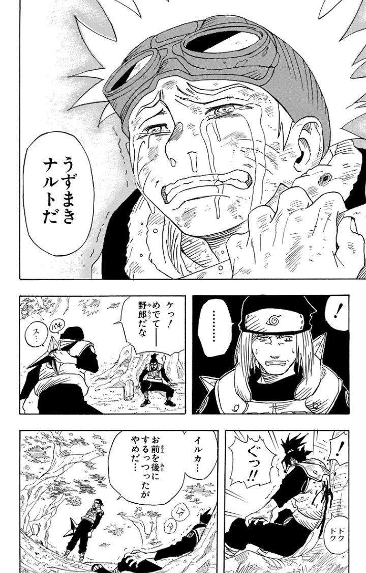 少年ジャンプ on twitter ジャンプ 限定 naruto 100無料