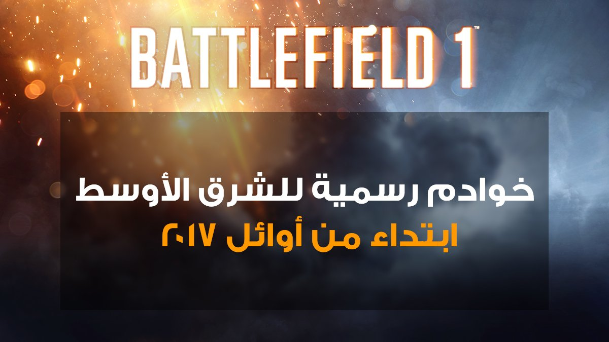 يسعدنا الإعلان عن قدوم سيرفرات رسمية للعبة #Battlefield1 في الشرق الأوسط، وذلك في أوائل 2017! https://t.co/tu7FFCA7vR