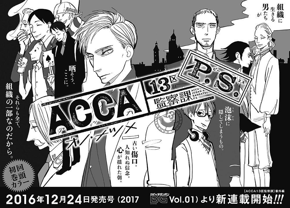 ACCA13区監察課P.S.