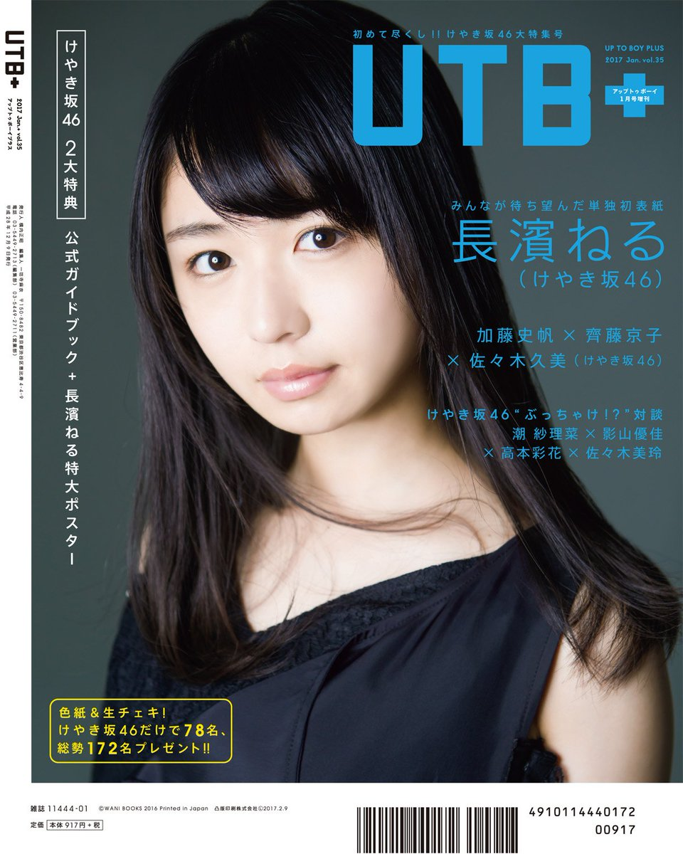 12月9日発売の「UTB+ Vol.35」で初の単独表紙を飾ることとなった長濱ねる。