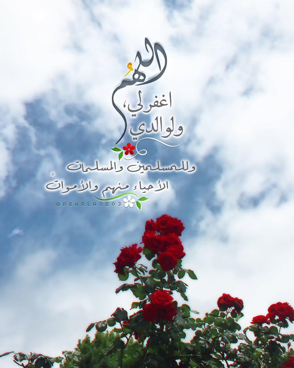 P E A R L A On Twitter اللهم اغفر لي ولوالدي وللمسلمين