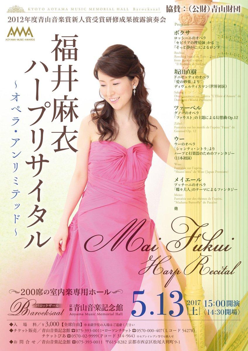 Mai Fukui 福井麻衣 on Twitter:...