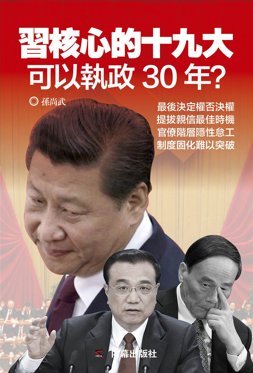 Image result for 习近平,mingjingnews