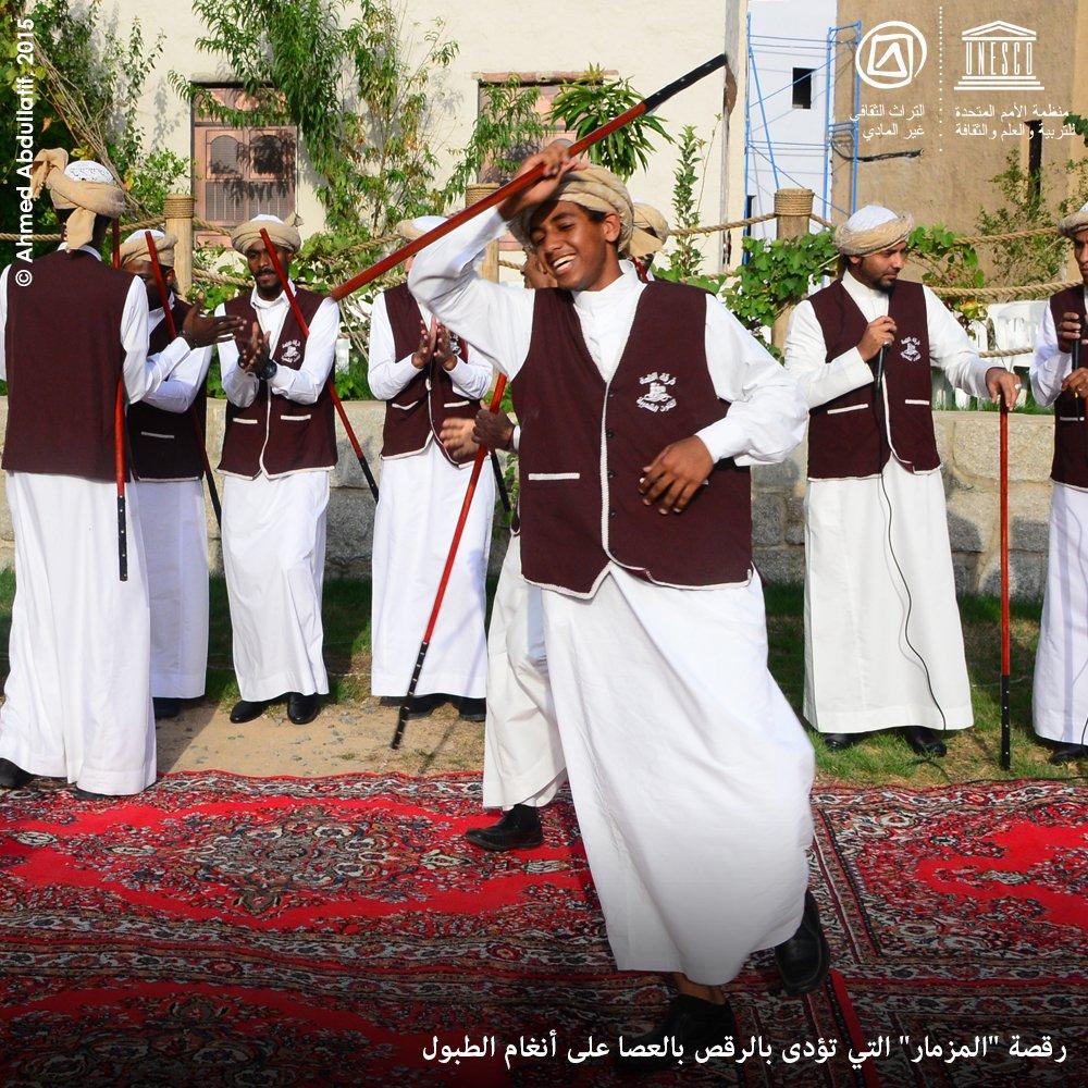 """إدراج رقصة """"#المزمار"""" على القائمة التمثيليّة للتراث الثقافي غير المادي للبشريّة #السعوديّة"""