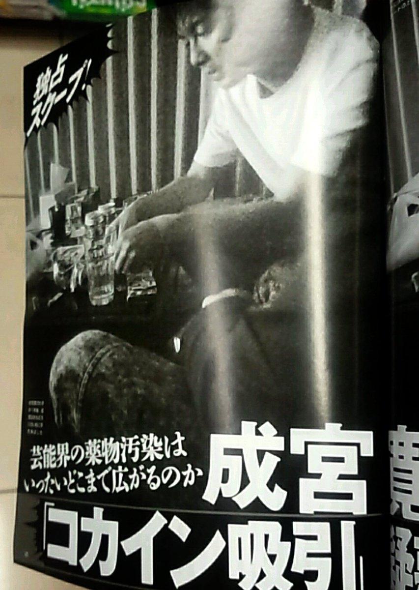 画像:成宮寛貴のFRIDAYの写真