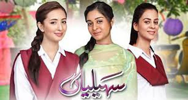 Saheliyaan -  1st December 2016  - Episode 79 - in High Quality thumbnail