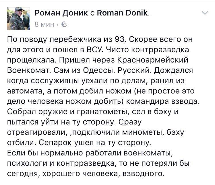 Убил сержанта, пытался скрыться на БМП, но попал в ДТП, - Лысенко рассказал подробности побега убийцы-дезертира - Цензор.НЕТ 5891