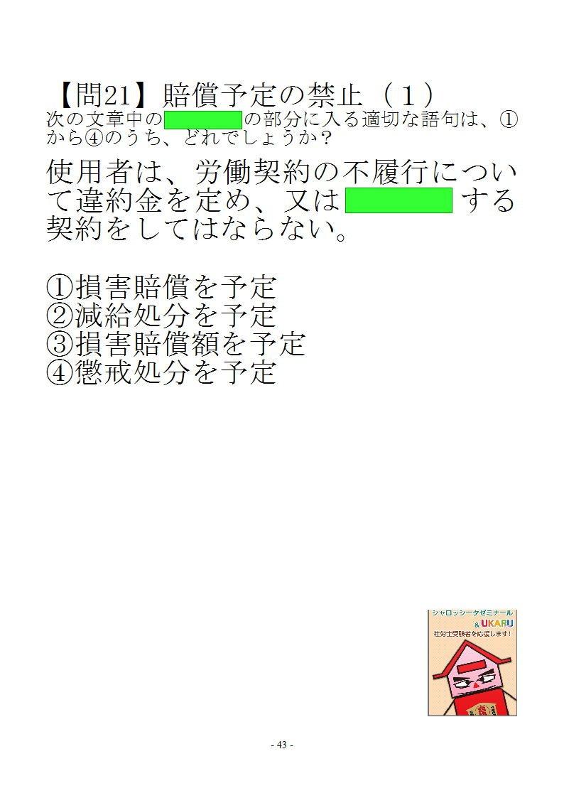 Images of 賠償予定の禁止 - Jap...