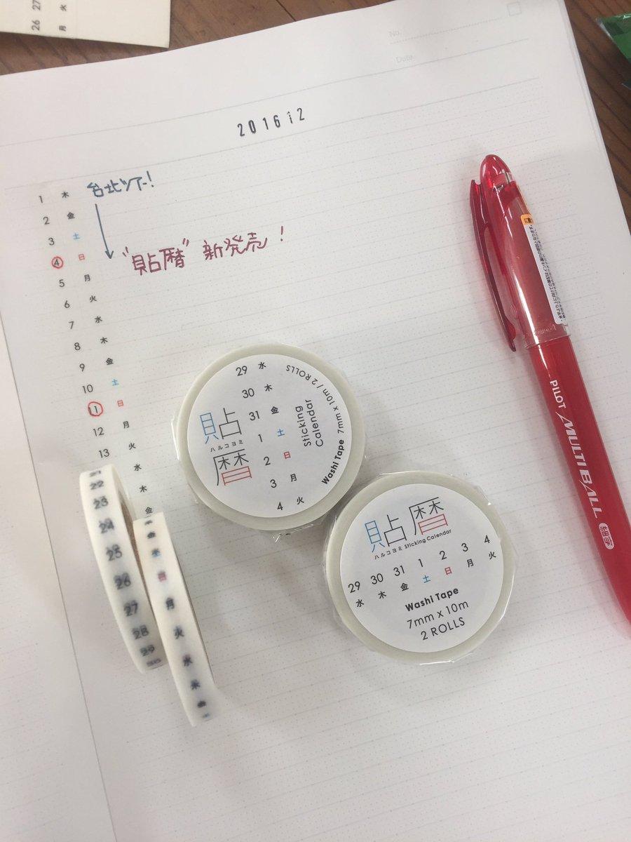 遂にどんな紙でもスケジュールになる、icco nicoの新商品「貼暦(ハルコヨミ)」解禁になりました。今月5日から発売します(╹◡╹)縦と横があります◎どうぞよろしくお願いいたします! pic.twitter.com/4EHJuhKUj7