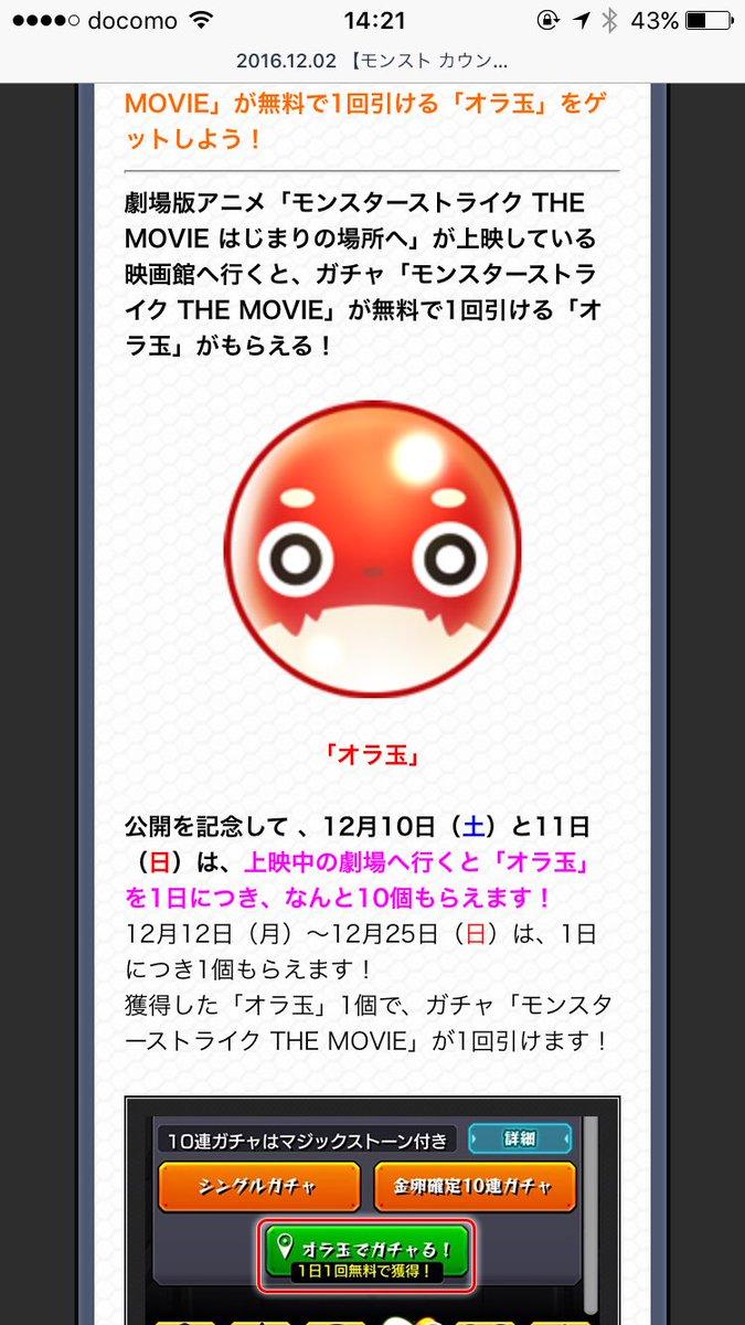 映画館に行けば限定無料ガチャ33連!?