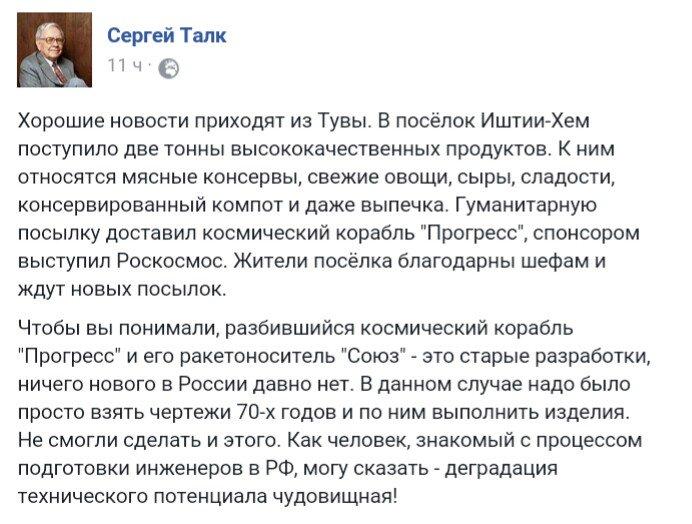 """Российский космический корабль """"Прогресс"""" разбился вскоре после запуска - Цензор.НЕТ 7152"""