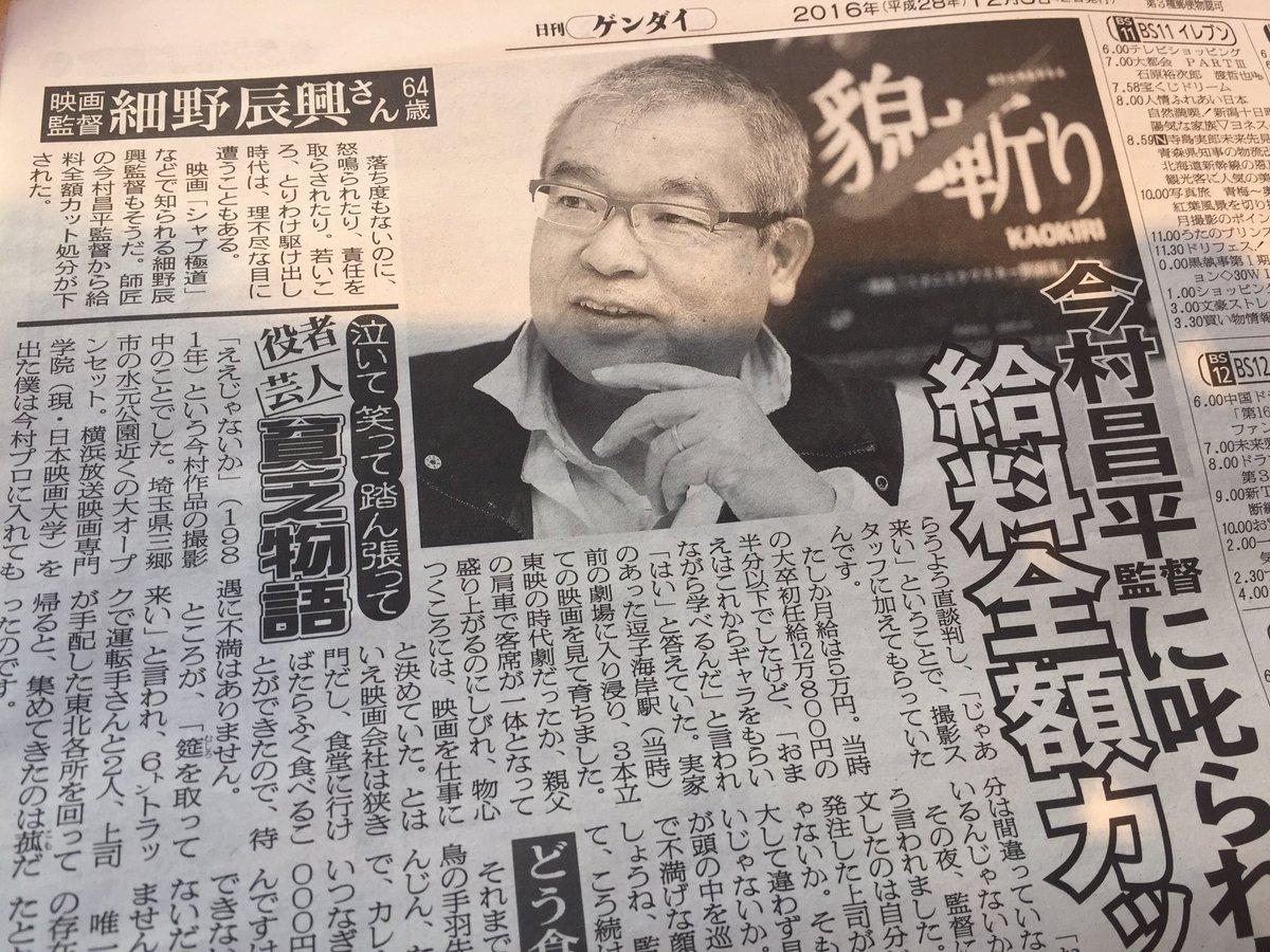 細野辰興『貌斬り KAOKIRI〜』 (...