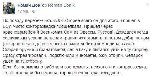 Дезертир Попов, убивший сослуживца и перебежавший к террористам, смог унести только свое личное оружие - Цензор.НЕТ 6495