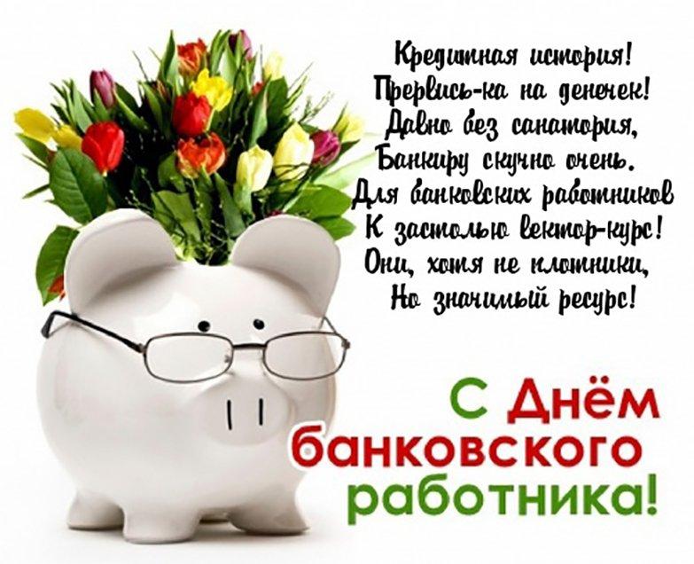 Поздравление в стиха работников сбербанка