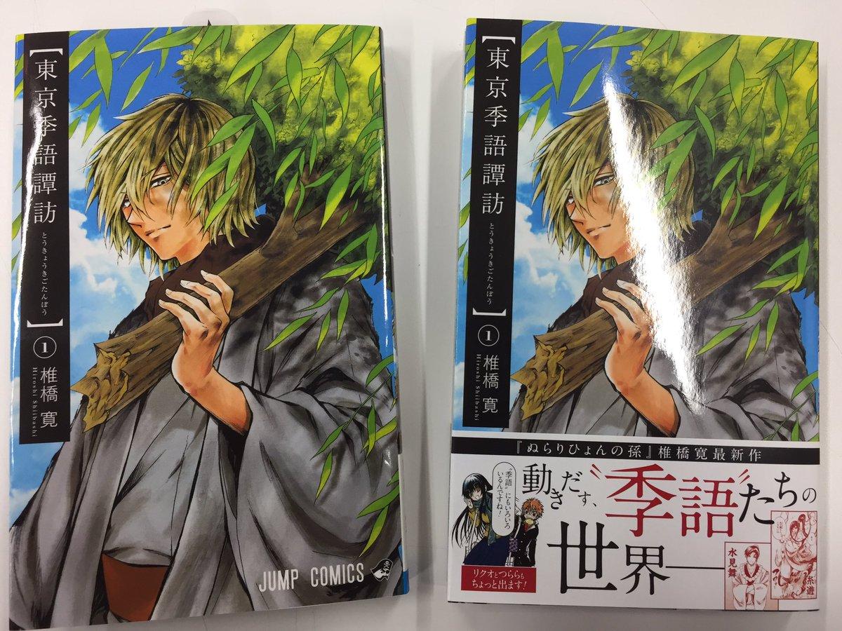 椎橋寛先生の最新作「東京季語譚訪」単行本、本日発売です!今作のテーマは俳句の「季語」!帯にもある通りリクオもつららもちょっと出ます。よろしくどうぞ! https://t.co/SnlCi3tNGT