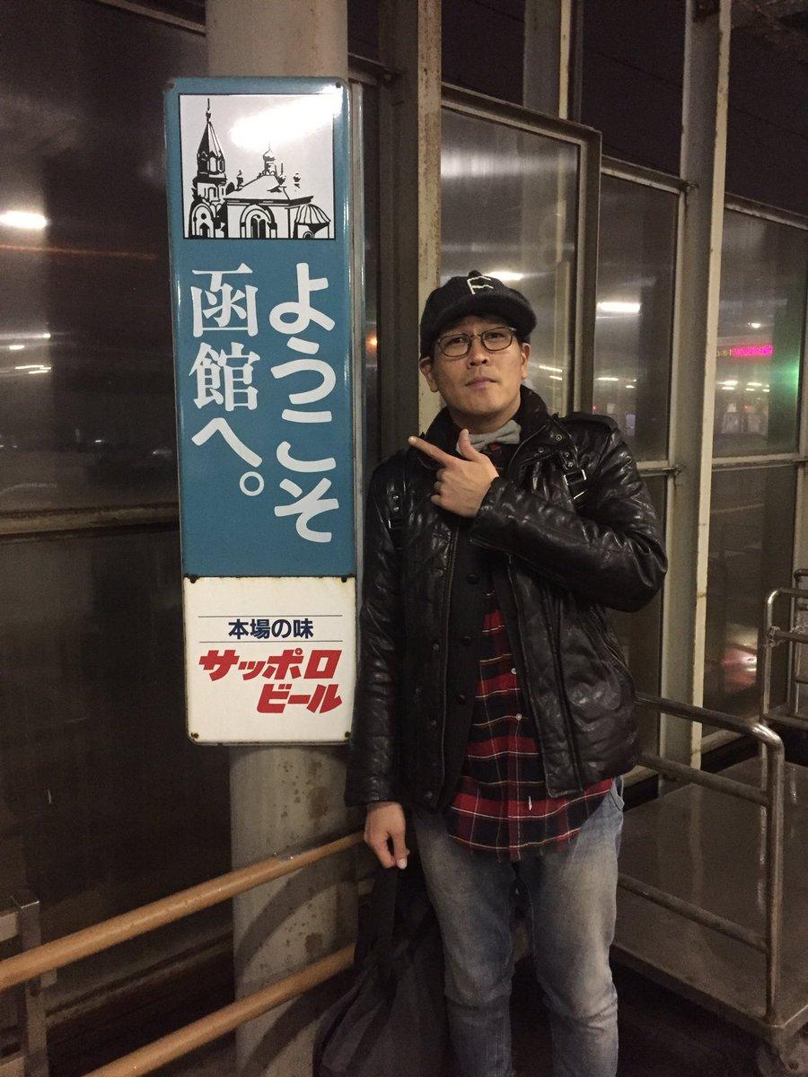 函館の古坂大魔王