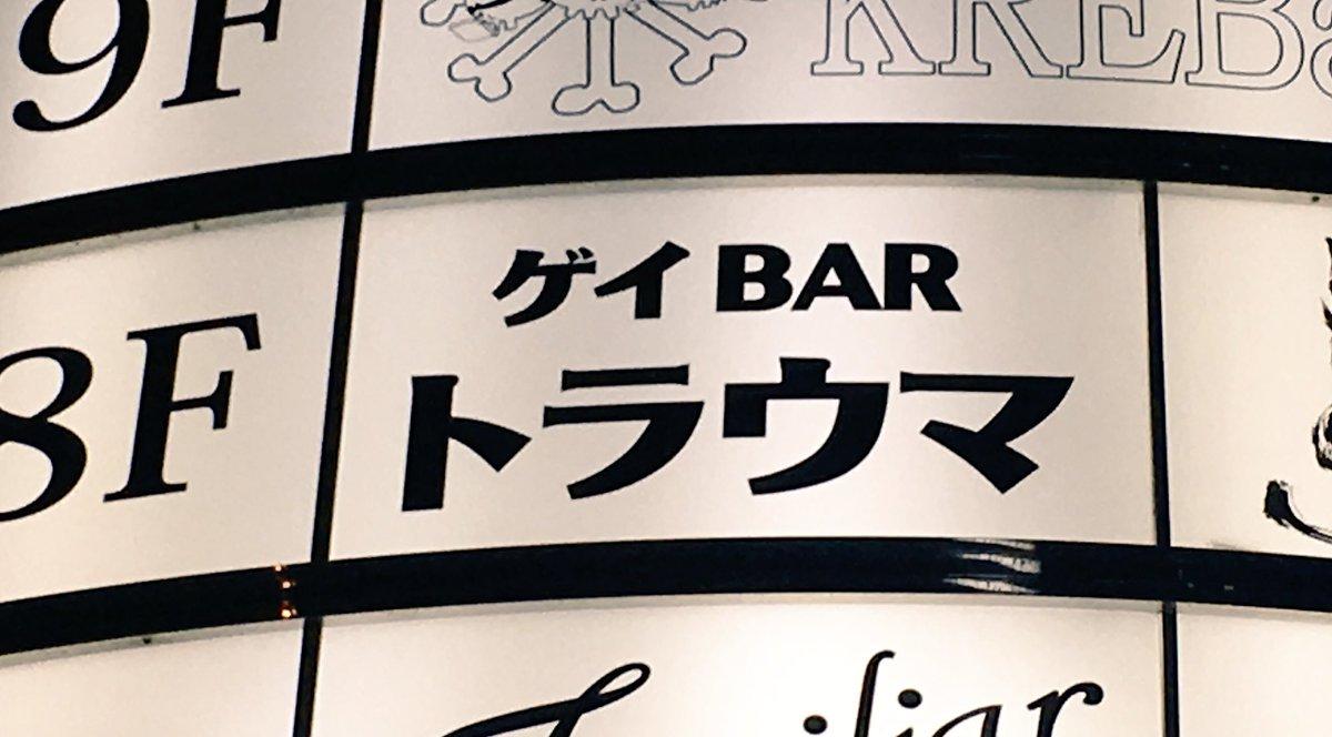 大阪で早速ヤバい店見つけた。 pic.twitter.com/ph3xM8LS9q