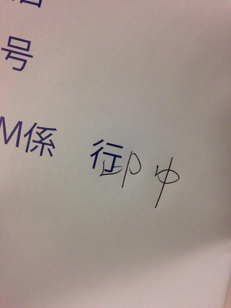 「行」→「御中」の書き換えをこんなふうにする人初めて見たよ! https://t.co/KXWLEaUjY8