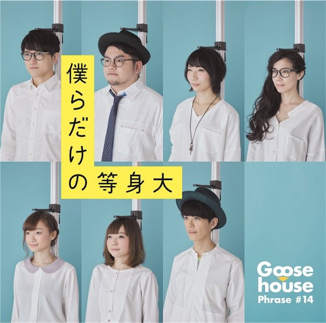 goose house dating