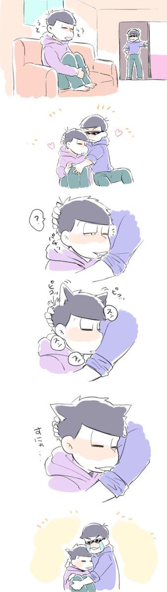 【カライチ漫画】『安心の匂い』(むつご松)