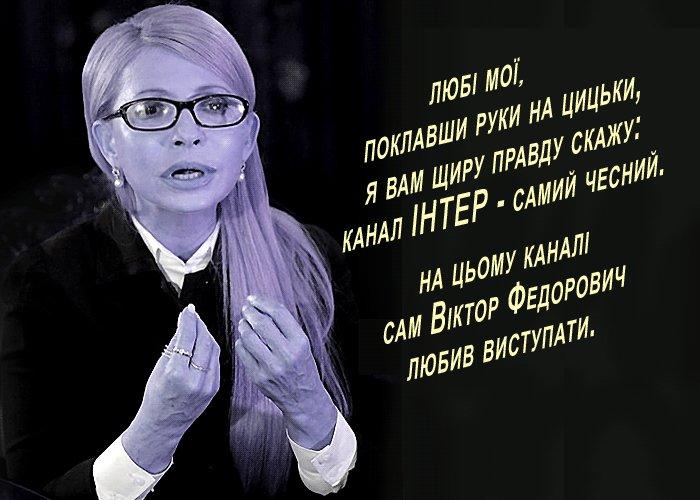 """Коболев обвинил Тимошенко в выплате 3 млн долл. премии главе """"Нафтогаза"""" в 2008 году, Тимошенко подает в суд - Цензор.НЕТ 194"""