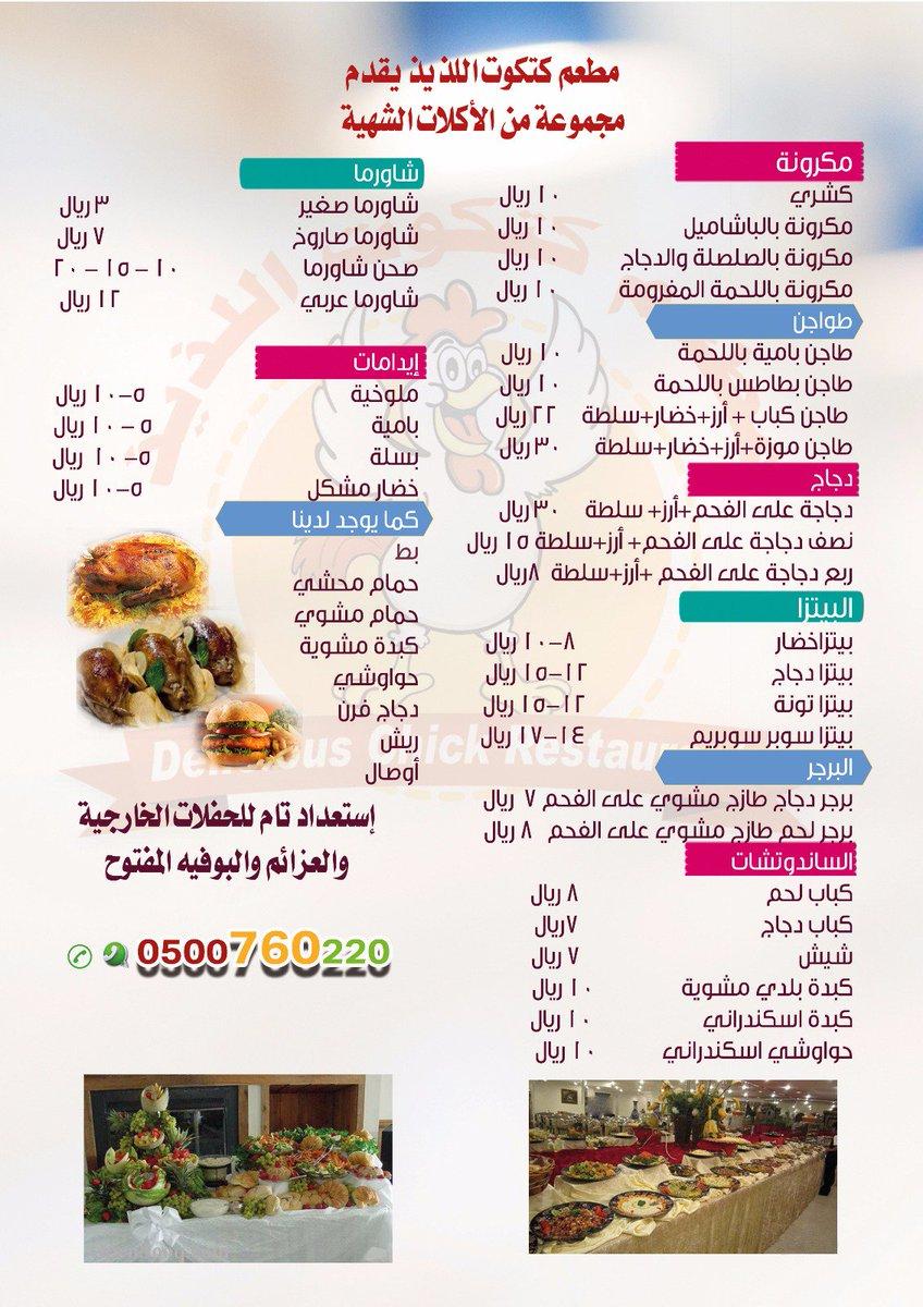 مطعم كتكوت اللذيذ On Twitter مجموعة أكلات شهية من مطعم كتكوت اللذيذ بالخرج