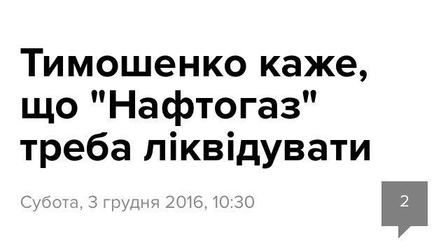 """Коболев обвинил Тимошенко в выплате 3 млн долл. премии главе """"Нафтогаза"""" в 2008 году, Тимошенко подает в суд - Цензор.НЕТ 2448"""