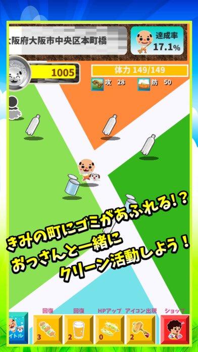 『ちっちゃいおっさん』のスマホゲーム『ちっちゃいおっさんのまちかどクリーン活動』が配信中やで♪価格:無料iOS:Android: