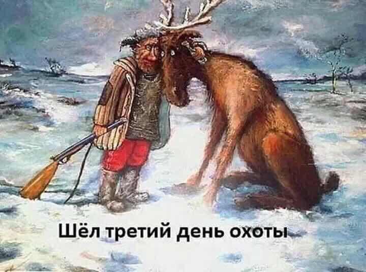 Дима Лоськов на охоте !!!