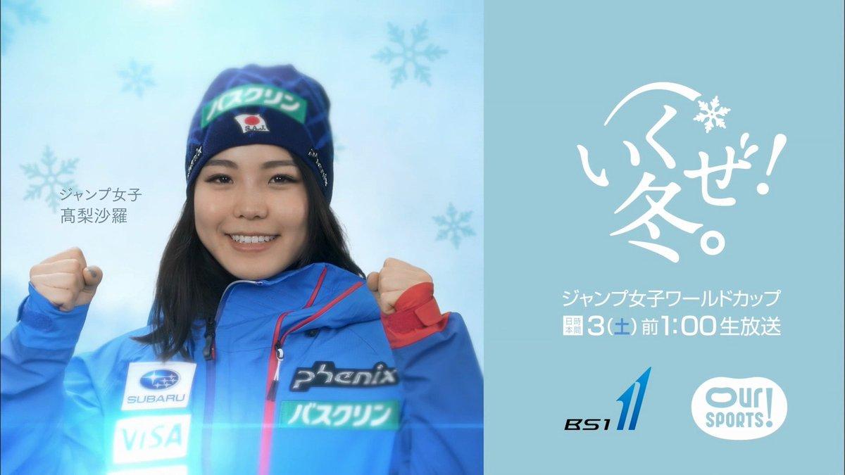 ジャンプ 女子 ワールド カップ 高梨沙羅 - Wikipedia