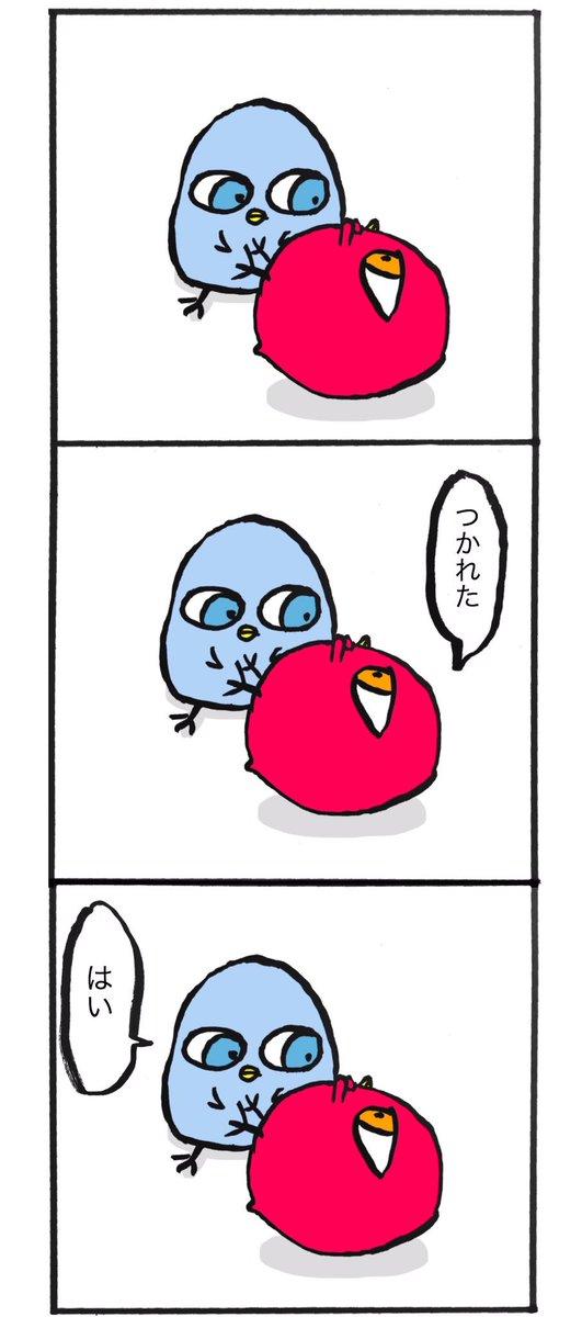 赤司と黒子(ひよこ)