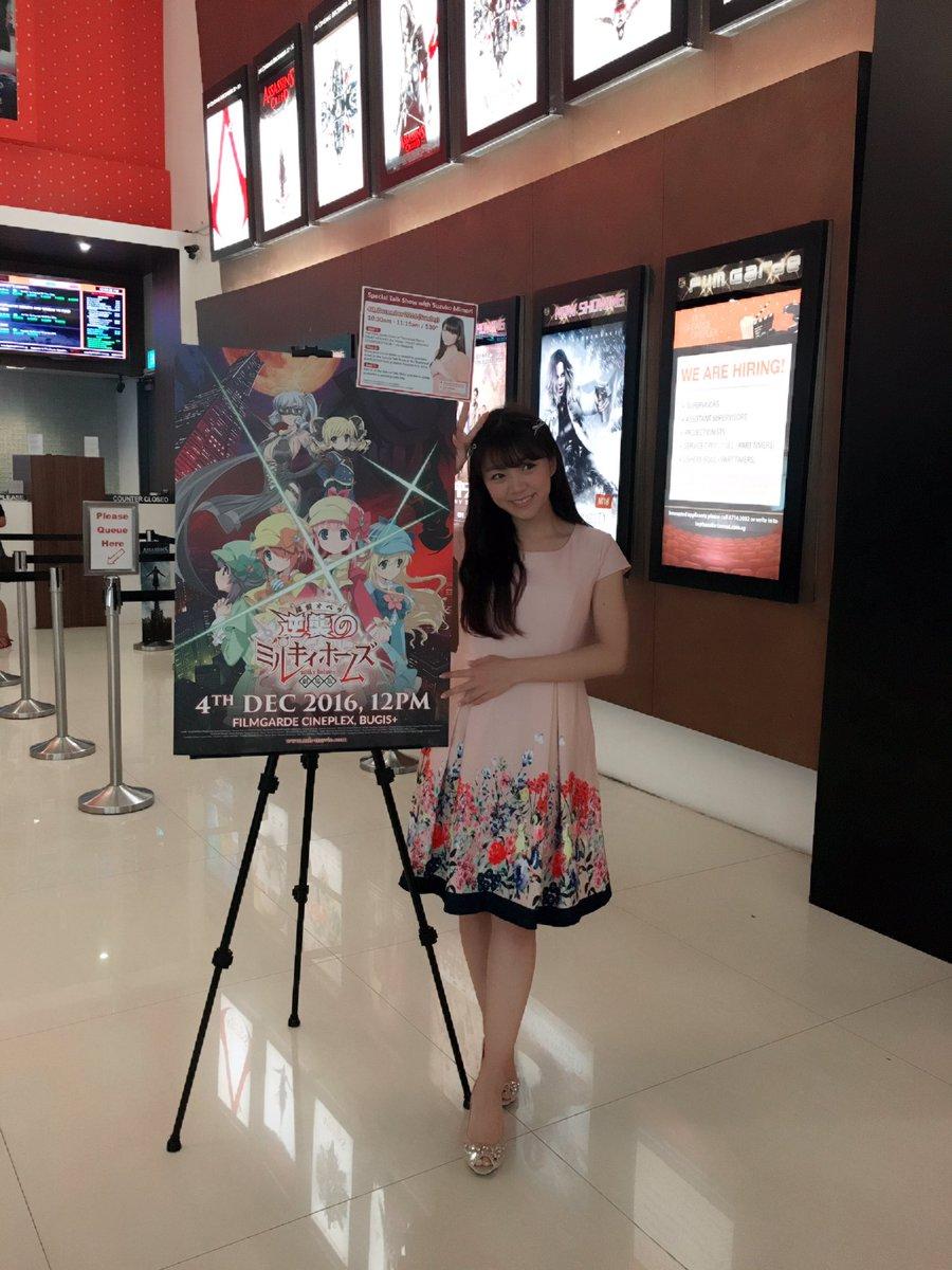 劇場版探偵オペラミルキィホームズ、舞台挨拶してきましたー♪シンガポールでも上映できる日が来るなんて…感動!!今日は昨日BUGISで買ったワンピース&靴で全身シンガポールコーディネート(*゚∀゚*) pic.twitter.com/9Z818I4Q0q