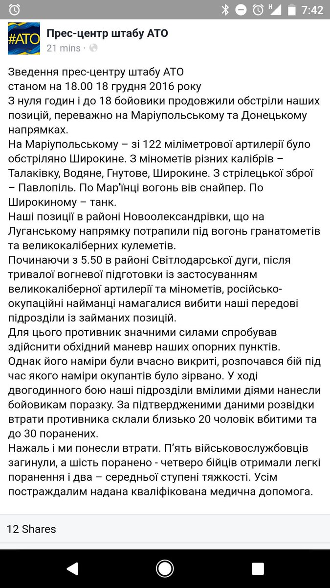 Боевики вели артиллерийские обстрелы позиций украинской армии на Светлодарской дуге из населенных пунктов, что не давало возможности адекватно реагировать в ответ, - Генштаб - Цензор.НЕТ 6280