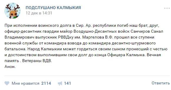 """Волонтеры InformNapalm идентифицировали оставленные российскими солдатами """"подарки"""" для ИГИЛ в Пальмире - Цензор.НЕТ 469"""