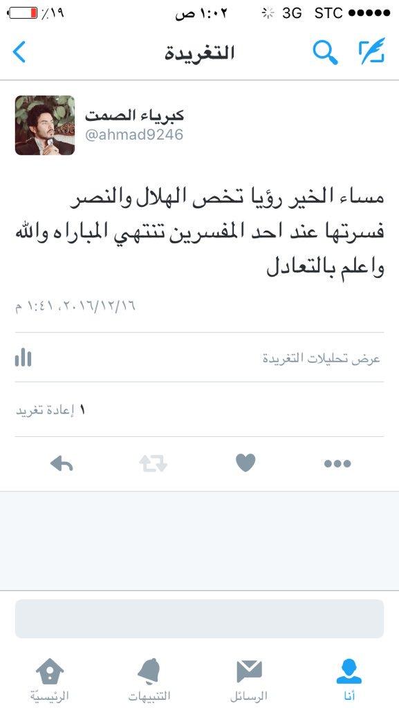 #النصر_الهلال وقع حلمي باقي عندي رؤيا راح اعلنها قريباً تخص بطل الدوري #مواطن_يطلق_زوجته_بسبب_مباراه