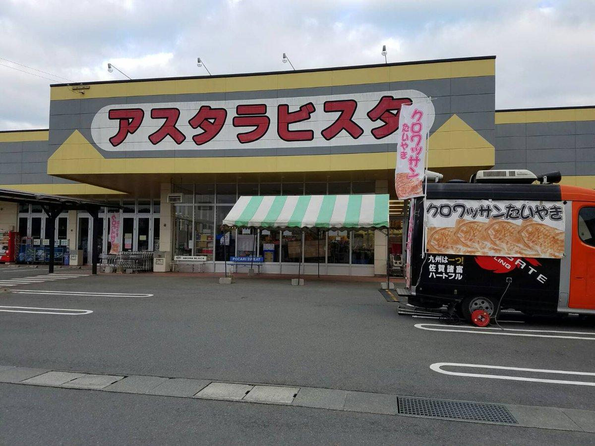 アスタラビスタ黒木店 hashtag o...