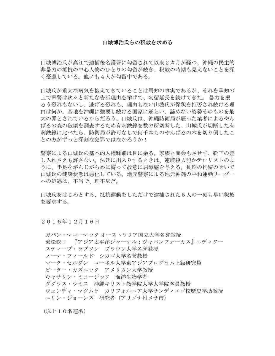 山城博治氏らの釈放をもとめる海外からの声明文 https://t.co/n2biDTpvTh