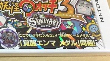 Qrコード 覚醒エンマ 妖怪ウォッチ3 妖怪ウォッチ3 スシ/テンプラ/スキヤキ