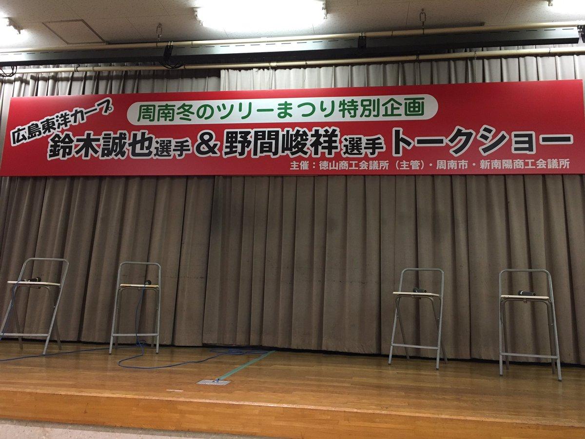 #野間峻祥選手