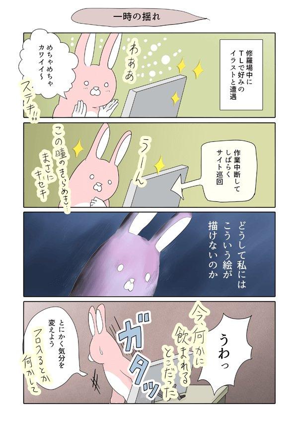 ゆる漫画更新しました。 『一時の揺れ』 個人的には修羅場あるあるです #姉の日常系漫画 https://t.co/aiDJlYWEjN