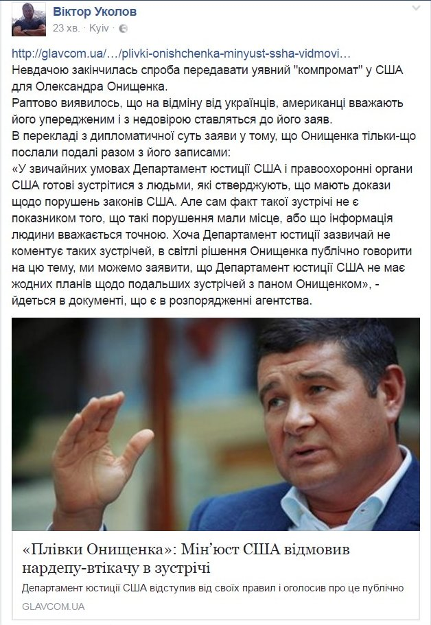 Если Онищенко в течение 10 дней не предоставит информацию, подтверждающей его слова о коррупции в Раде, видимо, производство нужно будет закрывать, - Холодницкий - Цензор.НЕТ 8702