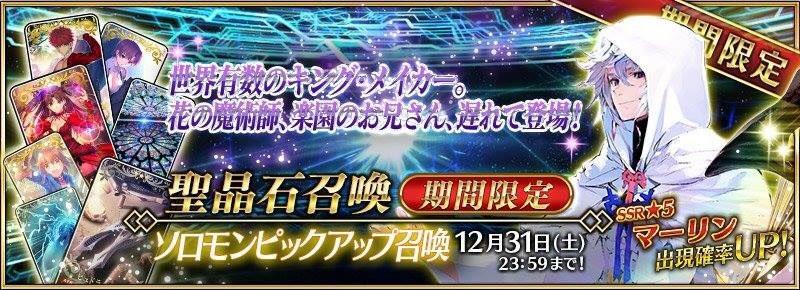 Fate/Grand Order Hub on Twitter: