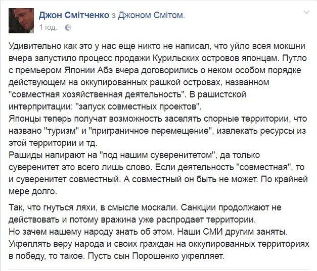 """""""Продавать мог только Жвания"""", - замминистра информполитики Биденко подтвердил продажу мест в списке БПП - Цензор.НЕТ 8910"""