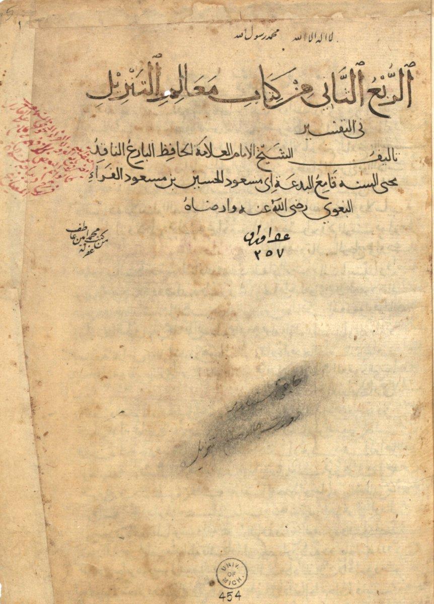 كتاب معالم الدين