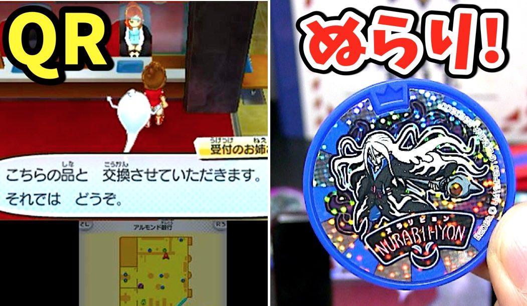 妖怪ウォッチ専門チャンネル Yo Kai Watch On Twitter 妖怪ウォッチ3